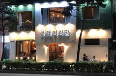 서울 약수역 '금돼지식당' 꿀꿀 'oo' : 네이버 블로그 Broadway Shows, Interior, Sign, Indoor, Signs, Interiors, Board