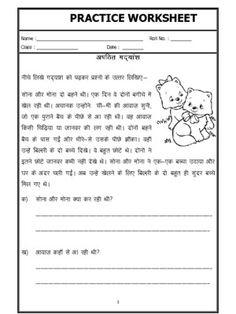 of Hindi Worksheet - Unseen Passage-Hindi-Language Blends Worksheets, Hindi Worksheets, 2nd Grade Math Worksheets, Grammar Worksheets, Adjective Worksheet, Printable Worksheets, Hindi Poems For Kids, Passage Writing, Hindi Language Learning