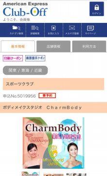 http://ameblo.jp/exercisebible/entry-12268174477.html