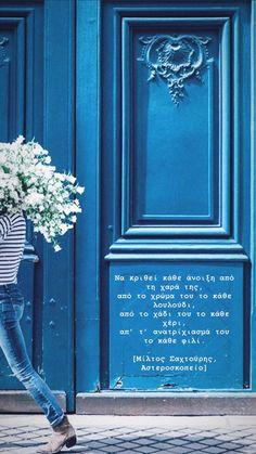 Μίλτος Σαχτούρης | Αστεροσκοπείο Blue Is The Warmest Colour, Warm Colors, Instagram Story, Cinnamon, Poetry, Notes, Lettering, Outdoor Decor, Home Decor