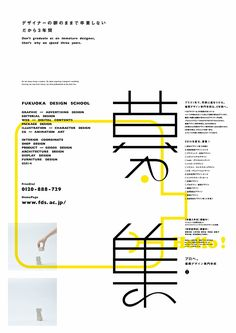 classic to contemporary graphic design and typographic work Design Poster, Book Design, Layout Design, Design Art, Fukuoka, Typography Poster, Typography Design, Chinese Typography, Japanese Graphic Design