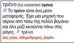 Γιατὶ τὸ τραῖνο γράφεται τραῖνο κι ὄχι τρένο.