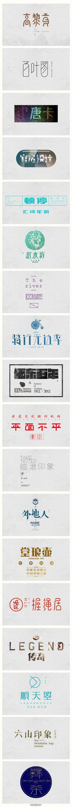 WOAH Chinese characters in awesome layouts