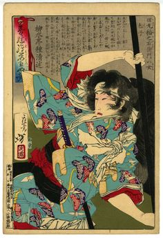 Matsuko (Daughter of Tamaru Inenoemon) from the series Eastern pictures of heroic women compared / Yoshitoshi 吾嬬繪姿烈女競 田丸稲之右衛門の女 松子 月岡芳年 1880...