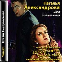 Аудиокнига Тайна чертова камня Наталья Александрова
