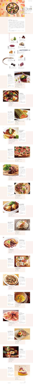 旬を知ること、食べること「美しくなる秋」【アウトドア関連】のLPデザイン。WEBデザイナーさん必見!ランディングページのデザイン参考に(キレイ系)