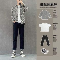 Korean Casual Outfits, Ootd, Mens Fashion, Clothing, Pants, Dresses, Dogs, Suits, Men