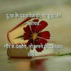 Daily Life Quotes, Life Quotes Pictures, Hindi Quotes On Life, Karma Quotes, Reality Quotes, Qoutes, Quotations, Morning Wishes Quotes, Hindi Good Morning Quotes