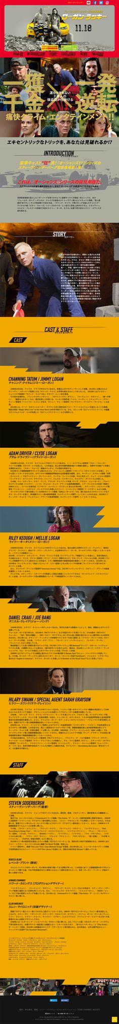 ソニー・ピクチャーズ+エンタテインメント様の「ローガン・ラッキー」のランディングページ(LP)派手系|TV・映画・アニメ