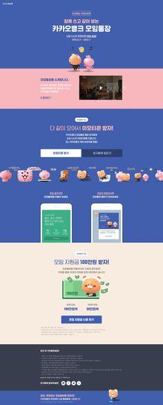 [광고]Let& write together and see together Kakao Bank meeting book . Event Banner, Web Banner, Web Design, Page Design, Web Layout, Page Layout, Layout Design, Meeting Book, Ppt Template Design