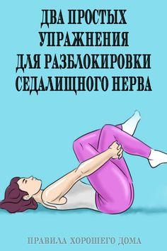#седалищный #нерв #упражнения #разблокировка Pro Life, Health Fitness, Health And Fitness, Health And Wellness