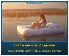 Float in the lake on an air mattress!