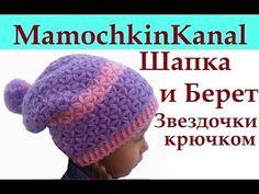 Шапка Берет Звездочки Вязание крючком Crochet star stitch hats (новая версия) - YouTube