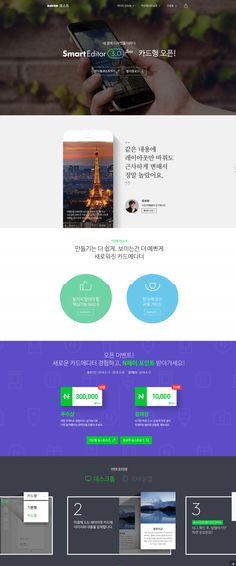 네이버 Event Banner, Web Banner, Web Layout, Layout Design, Presentation Layout, Promotional Design, Event Page, Ui Web, Web Design Inspiration