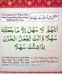 Dua's With Meaning Must Read Once - Spread Islam Quran Quotes Inspirational, Islamic Love Quotes, Religious Quotes, Muslim Quotes, Islamic Phrases, Islamic Messages, Islamic Images, Islamic Videos, Hadith Quotes