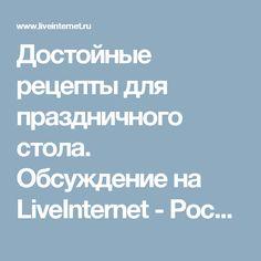 Достойные рецепты для праздничного стола. Обсуждение на LiveInternet - Российский Сервис Онлайн-Дневников