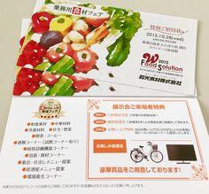 いよいよ明日開催!!|和光食材フードソリューション食のトレンド発信フェア