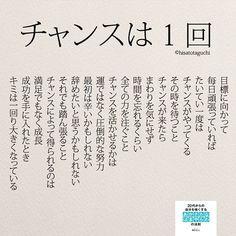 チャンスは1回。 . . . #チャンス#1回#逃さない#自己啓発 #受験#就活#成長#努力 #全力#一生懸命#ポエム Common Quotes, Wise Quotes, Famous Quotes, Words Quotes, O Words, Life Words, Famous Words, Japanese Language, Positive Quotes