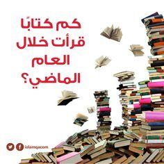 كم كتابا قرأت خلال العام الماضي  #قراء_الجرد #طلب_العلم #المكتبات #المكتبة #سؤال #استبيان