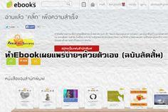 ทำEbookเผยแพร่ง่ายๆด้วยตัวเอง (ฉบับลัดสั้น) | Pasakon Puyppong(tonypuy)---รู้จักกับภาสกร ผุยพงษ์(tonypuy) แบ่งปัน/แลกเปลี่ยน/ปิ๊งแว๊บ/สำเร็จ