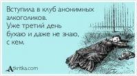Я пьяна. В квартире срач. I am happy very much! / открытка №14076 - Аткрытка / atkritka.com