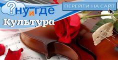 «НУиГДЕ?» - уникальный проект в своем роде, первый в Украине интернет-ресурс, который заботится о культурном развитии украинцев. На наших страницах размещено много мест, которые заинтересуют семью, друзей, родственников. В данной категории команда «НУиГДЕ?» нашла множество интересных мест, пропагандирующих моду и стиль, искусство и творчество, театр и кино, пение и танцы. https://nyigde.com/ru/business/arts.html