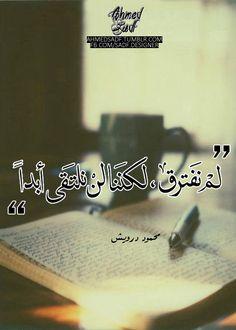 محمود درويش ♥