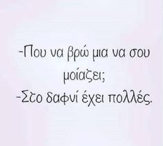 😂😂😂😂😂😂😂😂😂😂❣️❣️❣️❣️💨💨💨💨 Funny Greek Quotes, Funny Picture Quotes, Cute Quotes, Funny Quotes, Ancient Memes, Funny Statuses, Sarcasm Quotes, Funny Phrases, Life Words