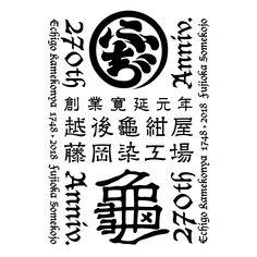 越後亀紺屋藤岡染工場270th – Frame inc. / 株式会社フレーム