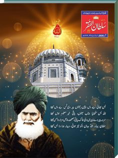 Monthly Magazine, Sufi, Reading Online, Books To Read, September, Deen, Movie Posters, Lahore Pakistan, Website
