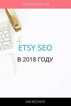 Очень многие говорят об Etsy SEO разные вещи, что работает, а что нет. Кто-то удивляется тому, что вроде бы повторяют те же действия, что и топовые магазины Etsy, но никакого результата не получа. Как же так? Эта статья расскажет вам, что нужно знать об Etsy SEO в 2018 году.