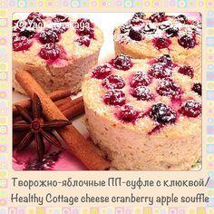 Творожно-яблочное суфле с клюквой /Cottage cheese Apple cranberries soufflé - ПП-торты/-пирожные - Полезные рецепты - ПП-рецепты или ЕДА, от которой стройнееешь!
