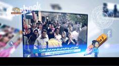 حرف شما از میان شبکه های اجتماعی سيماى آزادى – تلويزيون ملى ايران – 30 ژوئیه 2015 – 8 مرداد 1394 ================  سيماى آزادى- مقاومت -ايران – مجاهدين –MoJahedin-iran-simay-azadi-resistance