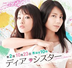 Dear Sister (Japan, 2014; Fuji TV). Starring Nao Matsushita and Satomi Ishihara, and more. Aired Thursdays at 10 p.m. (1 ep/week) [Info via Asian Wiki] >>> Currently available on DramaFever and Viki. (Updated: July 26, 2016.)