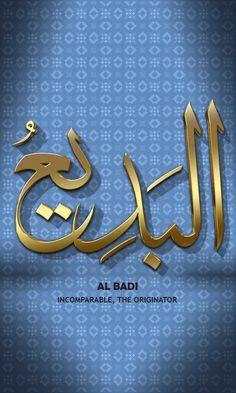 أسماء الله :: 95 Islamic Art Pattern, Pattern Art, Asma Allah, Islam Hadith, Islam Quran, Alhamdulillah, Arabic Calligraphy Art, Caligraphy, Ramadan Activities