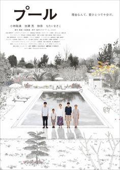 "YUKIKO SUTO ""Pool at BAN ROM SAI"" First Public Viewing"