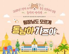 2018년! 연차 쓰기 좋은 징검다리 연휴 놓치지 마시개. 최소한의 연차 사용 보장! 연차 사용 백서 알아보기! 팀장님도 모르게 동남아 가즈아 Pop Art Design, Page Design, Layout Design, Web Design, Pop Up Banner, Web Banner, Banner Online, Korea Design, Visual Communication Design