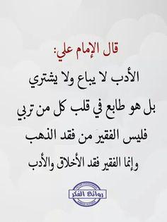 Wisdom Quotes, Words Quotes, Wise Words, Qoutes, Islamic Phrases, Islamic Quotes, Funny Arabic Quotes, Funny Quotes, Imam Ali Quotes