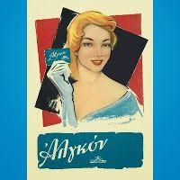 painkiller ALGON_old greek ads Retro Ads, Vintage Ads, Vintage Images, Typography Letters, Lettering, Old Greek, 80s Kids, Advertising Poster, Painted Signs
