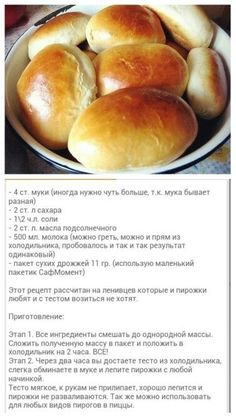 Russia, which has come together for centuries with the interaction of different . Savoury Baking, Bread Baking, Good Food, Yummy Food, Russian Recipes, Seafood Dishes, Greek Recipes, Tasty Dishes, Food Blogs