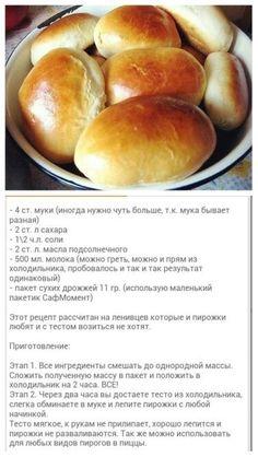 !!!!! Тесто на пирожки !!!!!
