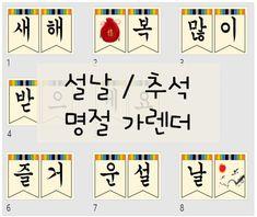 [자료공유] 설날/추석/명절 가렌더 : 네이버 블로그 Bilingual Education, Teaching, School, Korean, Korean Language, Schools, Teaching Manners, Learning