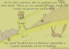 The Little Prince. Little Prince Quotes, The Little Prince, Wisdom Quotes, Life Quotes, Motivational Quotes, Inspirational Quotes, Greek Words, Inspiring Things, Greek Quotes