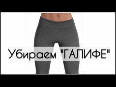 Эффективные упражнения для ног в домашних условиях II Я худею с Екатериной Кононовой - YouTube