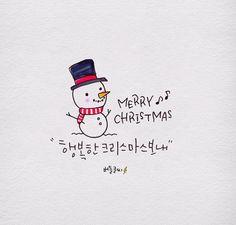 자동 대체 텍스트를 사용할 수 없습니다. Holiday, Christmas, Merry, Calligraphy, Journal, Seasons, Cards, Character, Design