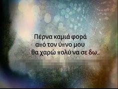 Μου Λειπεις Greek Quotes, Romantic Quotes, Wish, Heaven, How Are You Feeling, Angel, Letters, Feelings, Words