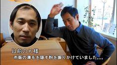 発毛体験インタビュー 熊谷市 男性 32才 http://8260-men.jp/aboutus.html