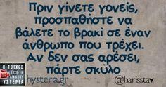 Πριν γίνετε γονείς Funny Greek Quotes, Funny Baby Quotes, Funny Statuses, True Words, Funny Moments, Laugh Out Loud, Best Quotes, Haha, Laughter