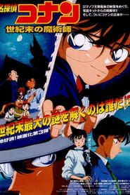 Detective Conan Movie 3 – The Last Wizard of the Century Anime - Watch Detective Conan Movie 3 – The Last Wizard of the Century Episode Sub Free Online Conan Movie, Detektif Conan, Anime English, Kaito Kid, Magic Kaito, Case Closed, Home Movies, Animation, Film Movie