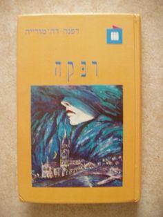 Rebecca, Daphne Du Maurier, Hebrew, Israel